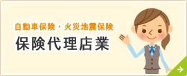 自動車保険・火災地震保険 保険代理店業